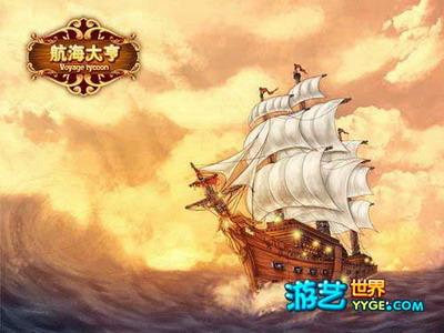 游艺世界运营的全国首款大航海模拟经营类网页游戏《航海大亨》,能够